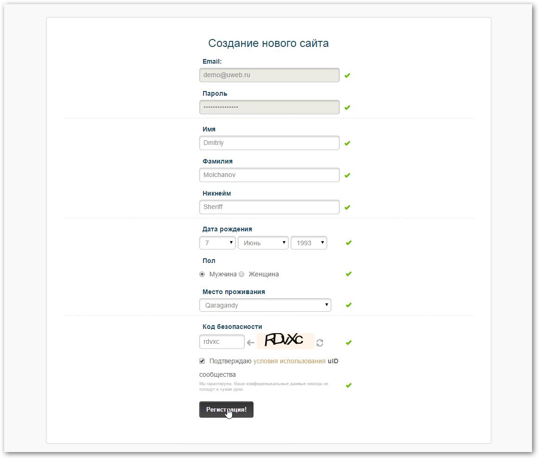 инструкция по создания сайта